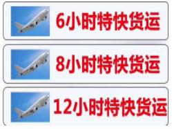上海航空货运 航空货运公司规定